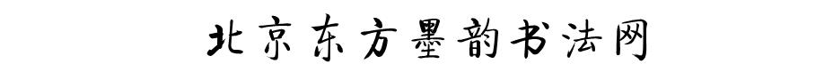 东方墨韵header